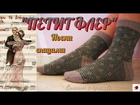 Стильные носки спицами