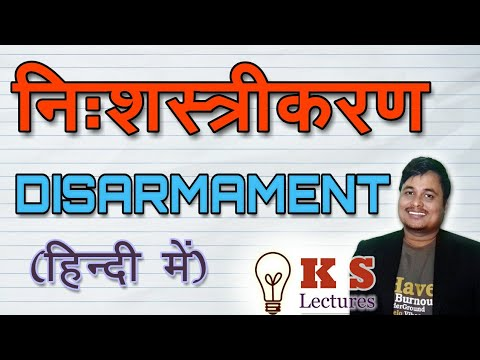 DISARMAMENT | निःशस्त्रीकरण | IR | KS Lectures