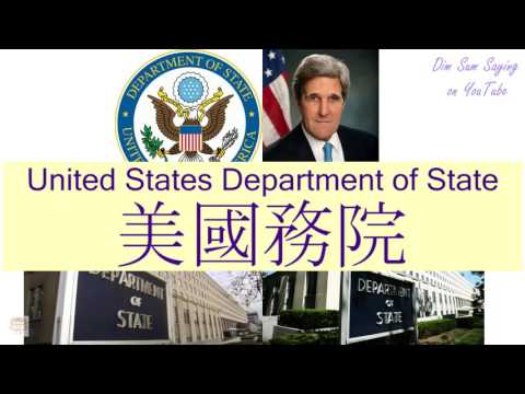 """""""UNITED STATES DEPARTMENT OF STATE"""" in Cantonese (美國務院) - Flashcard"""
