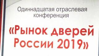 Конференция Дверного Дела ''Рынок дверей России 2019''