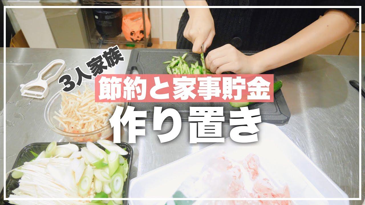 【節約と家事貯金】新年1発目の作り置き🎍常備菜やお弁当作り置きも。