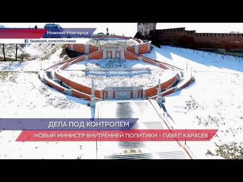 Министром внутренней политики Нижегородской области назначен Павел Карасев