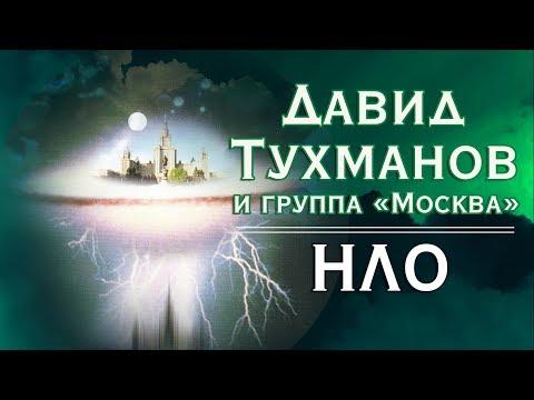 """Давид Тухманов, Группа """"Москва"""" - НЛО (Альбом 1982)"""