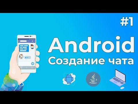 Уроки Android разработки / #1 - Создание чат программы на Андроид