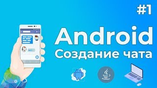 Уроки Android разработки #1 - Создание чат программы на Андроид