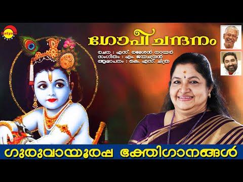 Gopichandhanam | Lord Krishna | Malayalam Devotional Songs Jukebox