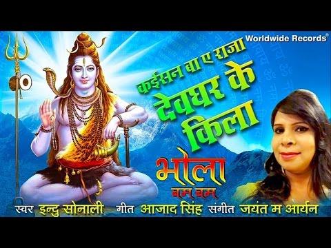 Indu Sonali | Kaisan Ba Ae Raja Devghar Ke Kila - BHOJPURI HIT SONG | BOL BAM