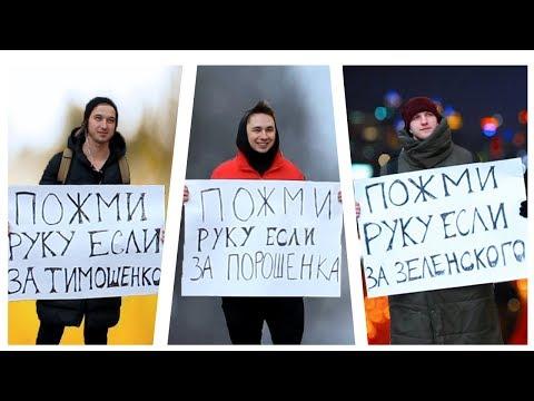 Кандидаты в президенты Украины.Кто победит? Реальные результаты / СОЦИАЛЬНЫЙ ЭКСПЕРИМЕНТ