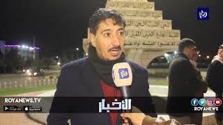 وقفة احتجاجية في الكرك للمطالبة بإطلاق سراح موقوفين - (6-1-2019)