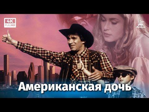 Американская дочь (драма, реж. Карен Шахназаров, 1995 г.)