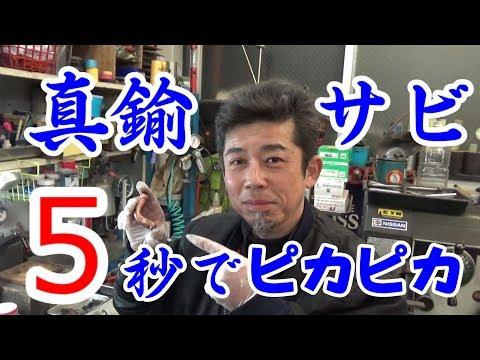 【裏ワザ】旧車屋さんが教えてくれた、真鍮金属のサビや汚れを5秒で除去する方法!