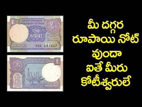 1 Rupee Note Can Make You a Billionaire- One Rupee Note Viral in India
