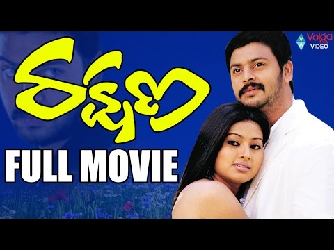 Rakshana Telugu Full Movie | Sriram, Sneha