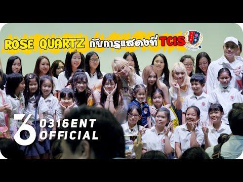 Rose Quartz กับการแสดงที่TCIS(Thai-Chinese International School)!!