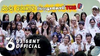 Rose Quartz กับการแสดงที่TCIS(Thai-Chinese Interna