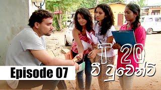 T20 - ටී ටුවෙන්ටි | Episode 07 | 17 - 12 - 2019 | Siyatha TV Thumbnail