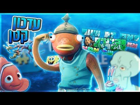 איש הדג (ועדכון קטן!)