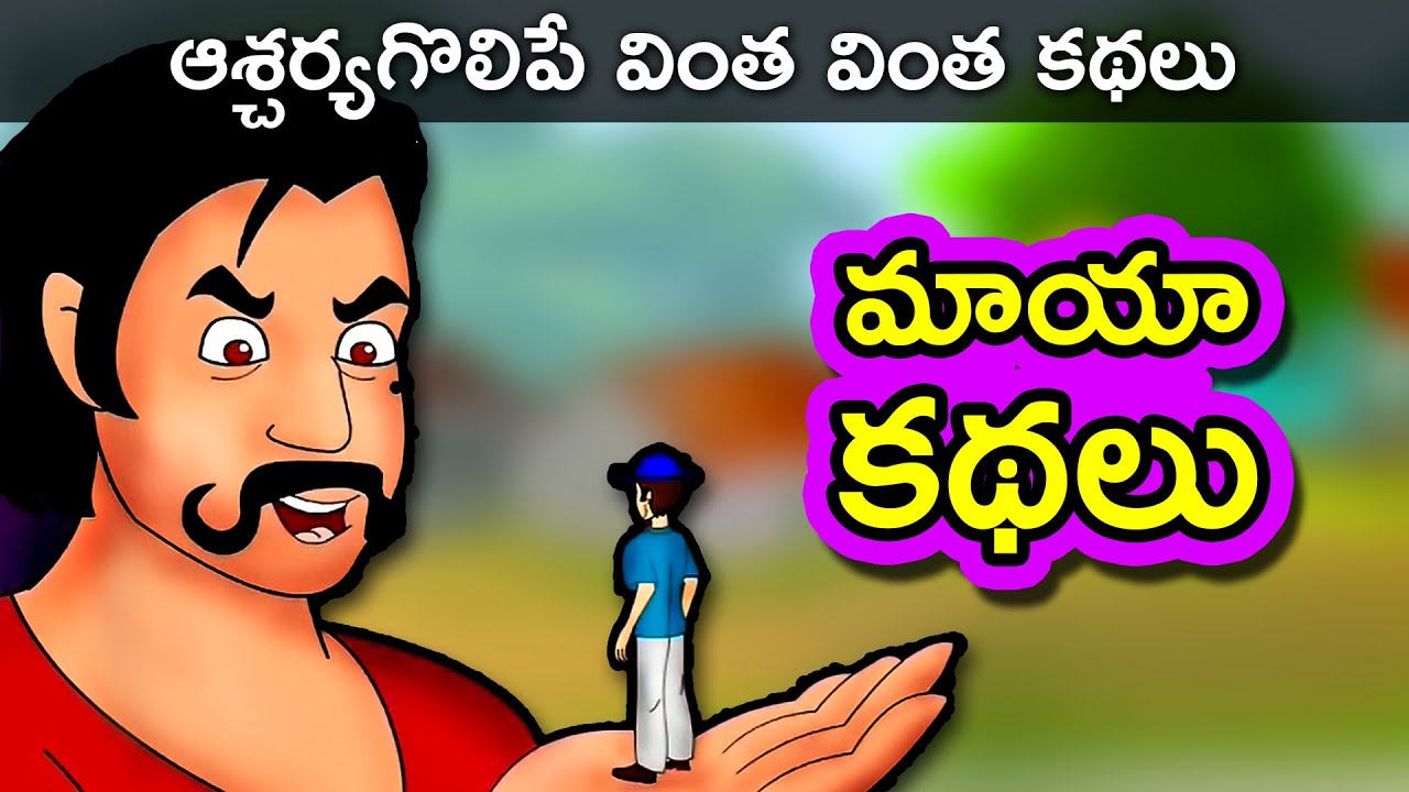 Panchatantra Magical Short Story Watch Online  for Children