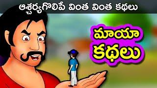 Telugu Stories for Kids | Panchatantra Telugu Kathalu | Magical Short Story for Children | movie
