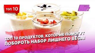Представляем вашему вниманию ТОП 10 продуктов, которые помогут побороть набор лишнего веса!