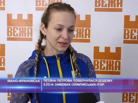 Тетяна Петрова повернулася додому з 23-іх Олімпійських ігор