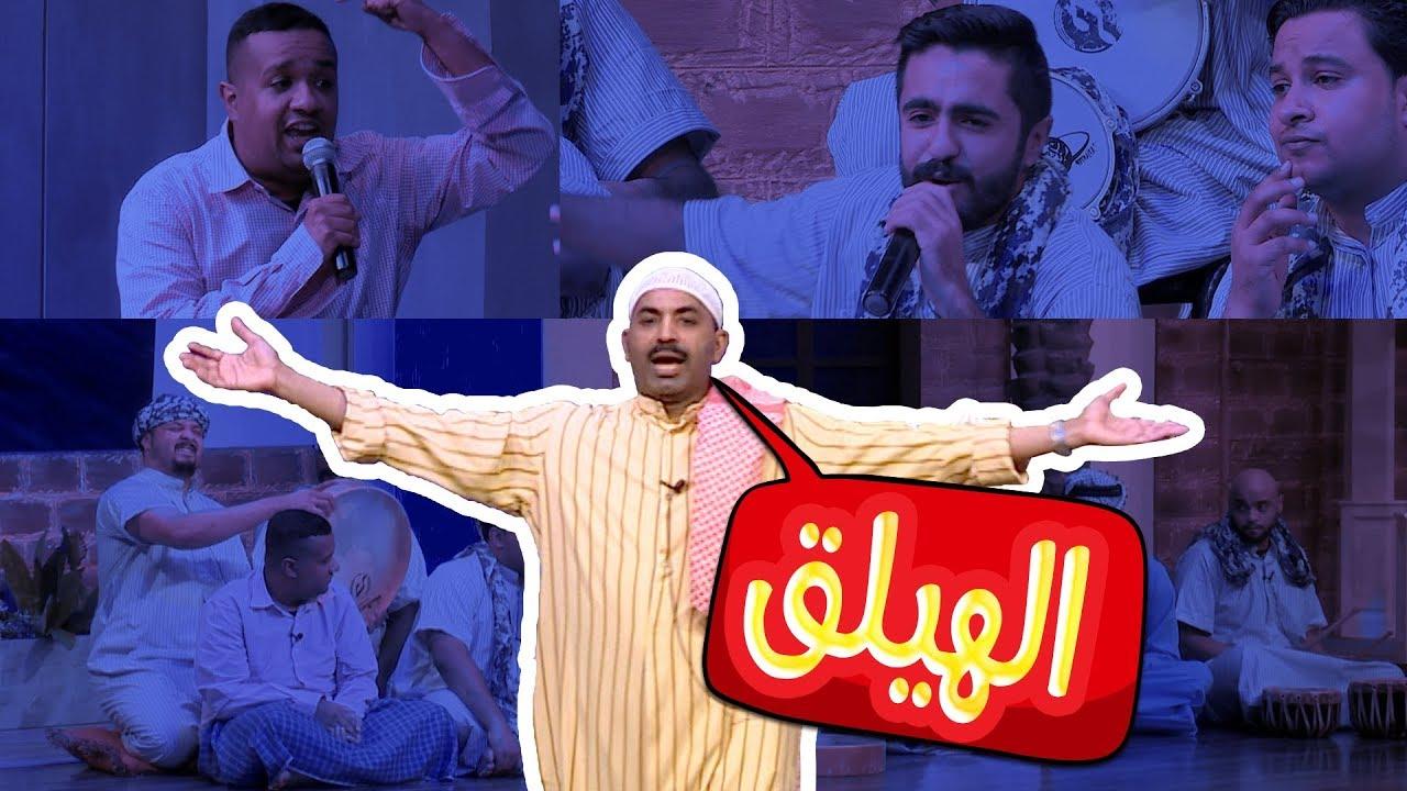 أغنية الهيلق من مسرحية هلا بالخميس بطولة طارق العلي Youtube