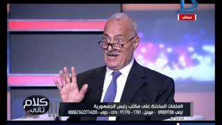 كلام تاني| سلطان أبو علي وزير الاقتصاد الأسبق يكشف كيفية الخروج من الأزمة الاقتصادية التي تعصف بمصر