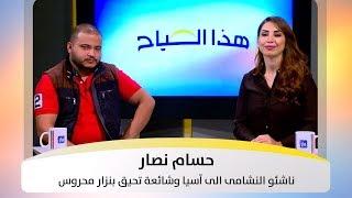 حسام نصار - ناشئو النشامى الى آسيا وشائعة تحيق بنزار محروس