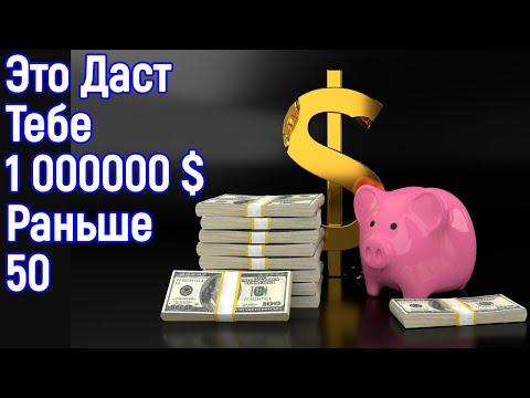 Как стать долларовым миллионером гарантированно и до 50 лет – Как увеличить доход и стать богатым