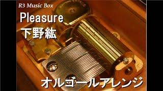 下野紘 - Pleasure