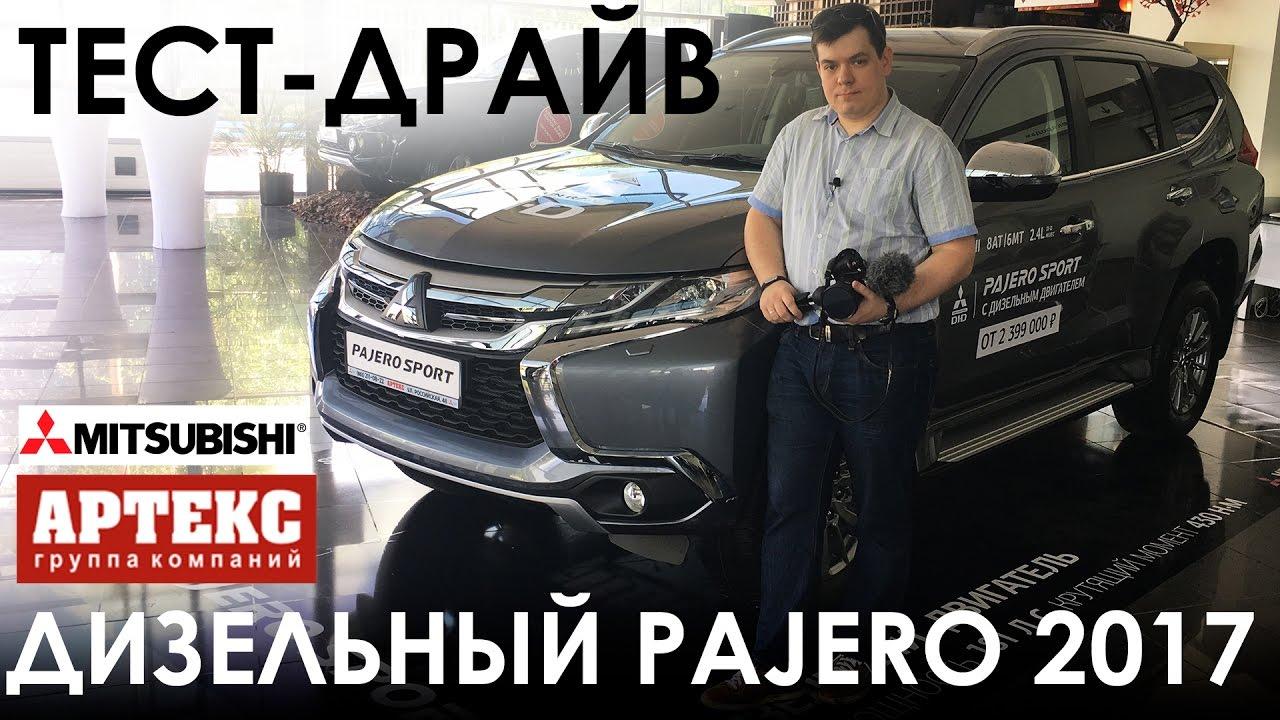Тест драйв Mitshubishi Pajero Sport Diesel   VLOG 11 2017