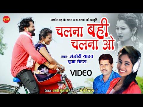 Chalna Bahi Chalna Vo - चलना बही चलना वो    Anjori Yadav & Pooja Mehra - 8120348633