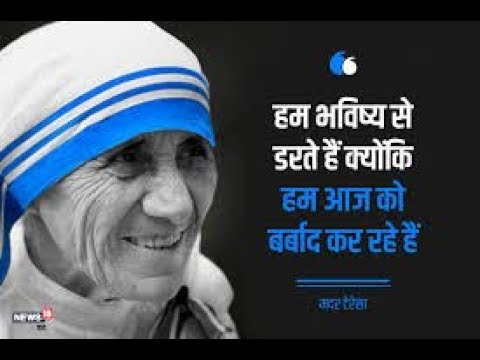 Mother Teresa Biography Quotes In Hindi Youtube