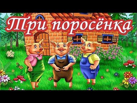 ТРИ ПОРОСЁНКА. Сказка для Детей (озвученный диафильм)