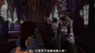愛麗絲驚魂記:瘋狂再臨 CH6 地獄火車和娃娃製造者 中文字幕