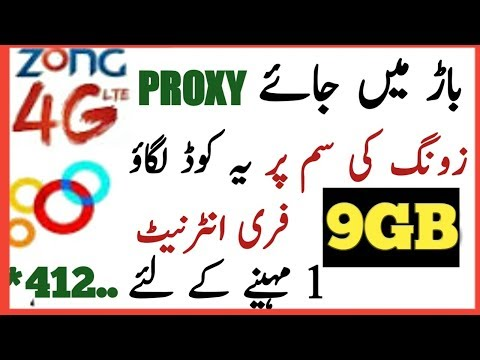 Zong Free internet 2018 Zong Free 9GB internet New Code 2018