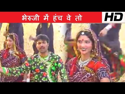 भेरुजी में हंच वे तो | BheruJi Mein Hanch Ve to | Rajasthani  Bhajan | Jagdish Vaishnav
