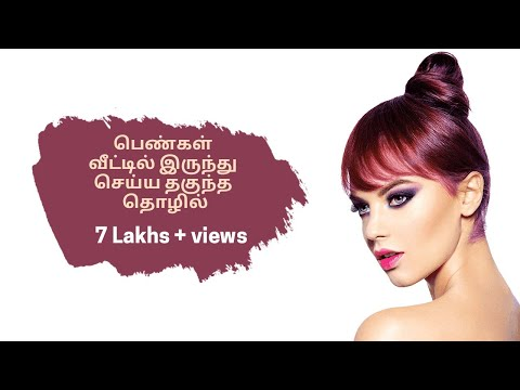 Home-based business to women tamil