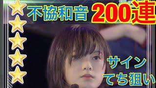 ケヤキセ【200連】不協和音 欅坂46 欅のキセキ