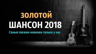 РУССКИЙ ШАНСОН ЛУЧШЕЕ ПЕСНИ ТОП-30. СБОРНИК ЗОЛОТО ШАНСОНА 2018 ГОРЯЧАЯ 30-КА. НОВИНКИ 100% ХИТЫ