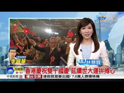 香港飄中華民國味(10月8日中視新聞全球報導)