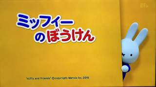 ミッフィーのぼうけん 風邪をひいたアリスおばさん ナレーター櫻井孝宏...
