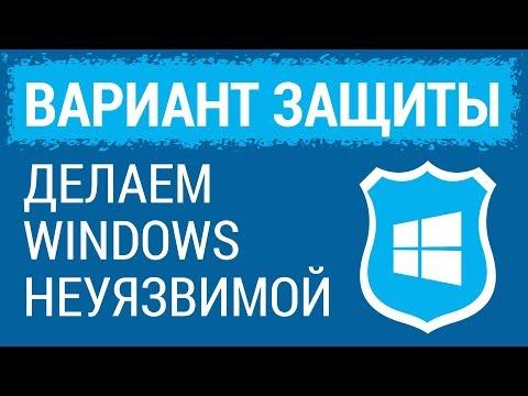 Неубиваемая Windows