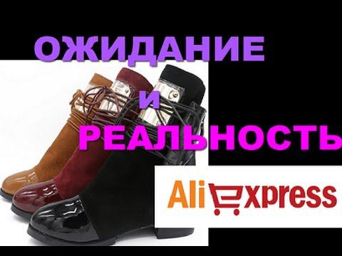 Ожидание и реальность Aliexpress . Женские ботинки из натуральной замшииз YouTube · Длительность: 6 мин38 с  · Просмотры: более 4.000 · отправлено: 07.11.2015 · кем отправлено: Inna Mastyaeva