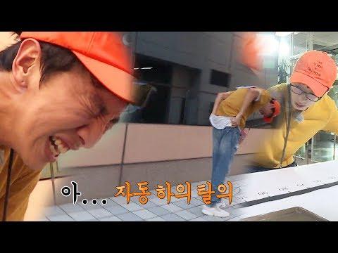 이광수, 벨트 도둑 유재석 추격 'Ft  자동 하�