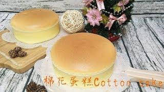 【DessertCooking】超綿密、入口即化的????棉花蛋糕Cotton cake????