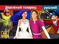 Дорожный товарищ   сказки на ночь   русский сказки