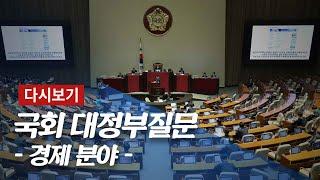 [다시보기] 국회 대정부질문 - 경제 분야