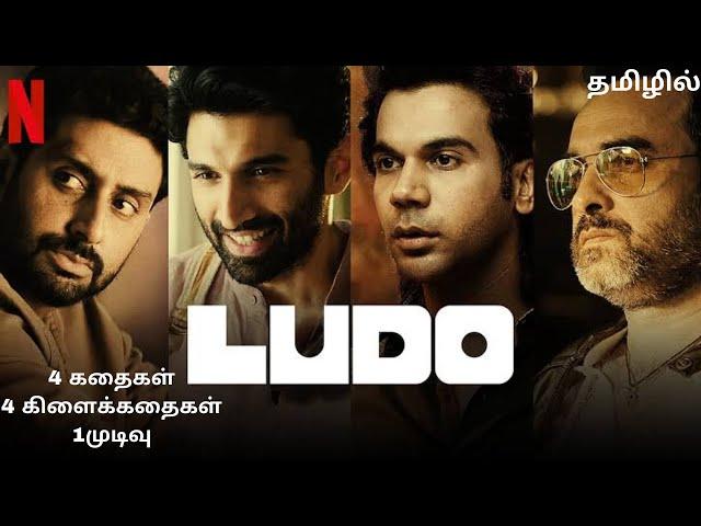 Ludo 2020 tamildubbed | explained in tamil | filmy boy tamil | தமிழ் விளக்கம்