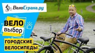 как выбрать городской велосипед? Веловыбор #3